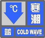 邵阳市气象台1月15日19时22分发布寒潮蓝色预警信号