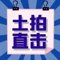 """杭州主城区四宅地齐发,平均溢价率30%,""""杨柳郡""""回归拿地,德信显露长租野心"""