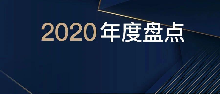2020年云南&昆明房地产企业销售业绩排行榜