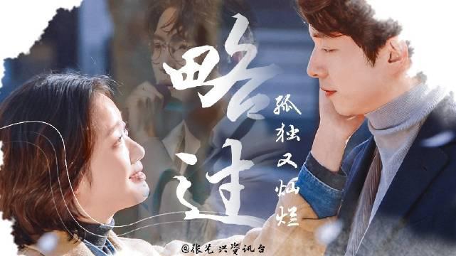 资讯台自制:张艺兴略过X孤独又灿烂的神.鬼怪