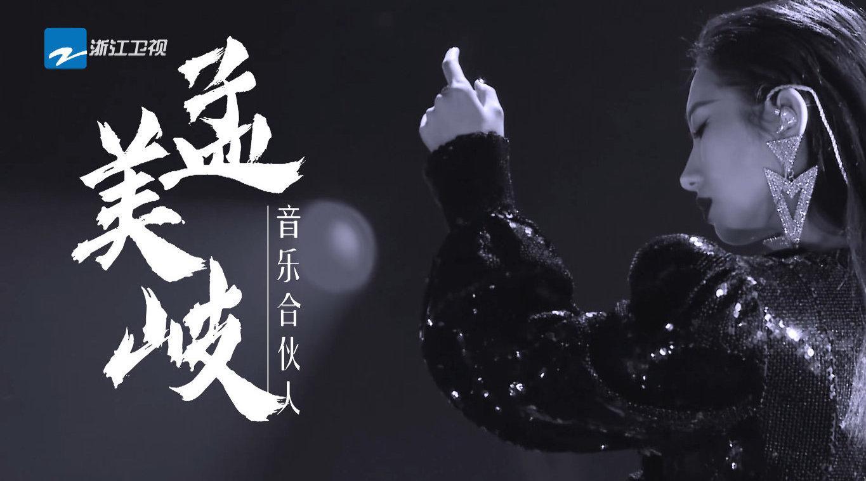 孟美岐 天赐的声音 改编有种 导师开场秀 音乐现场 音综 4K舞台