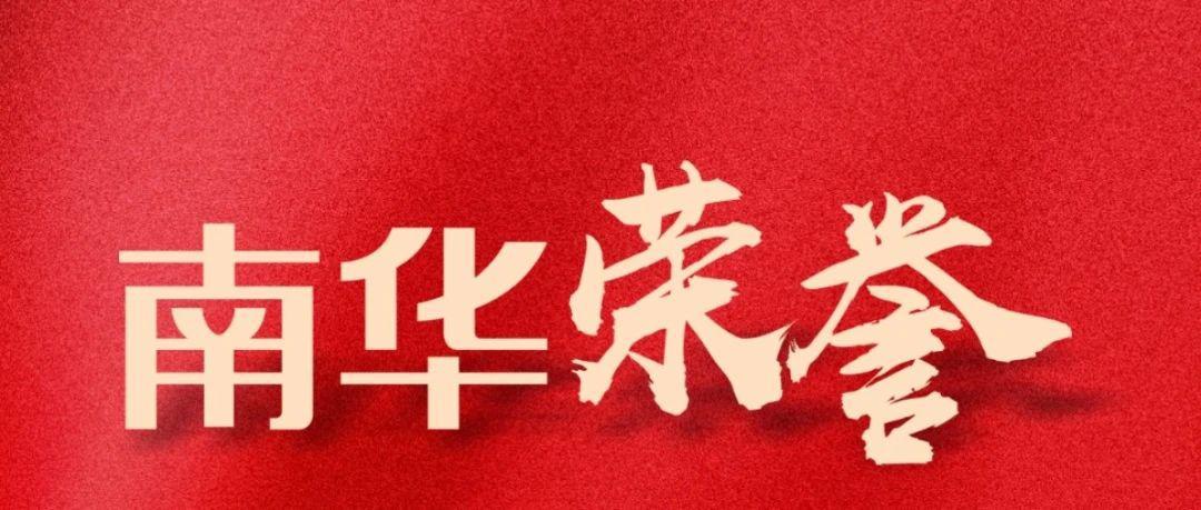 南华基金荣获2020年度卓越ETF基金管理人,徐超荣获2020年度卓越公募基金经理