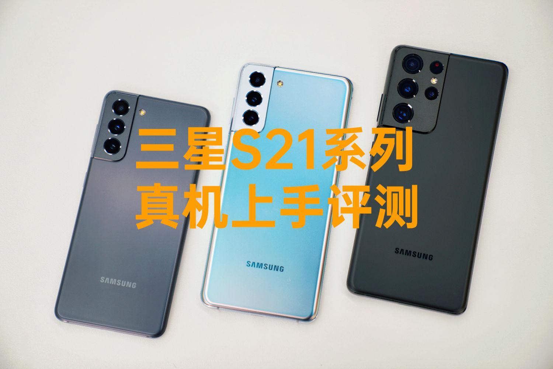 三星Galaxy S21全系列上手评测