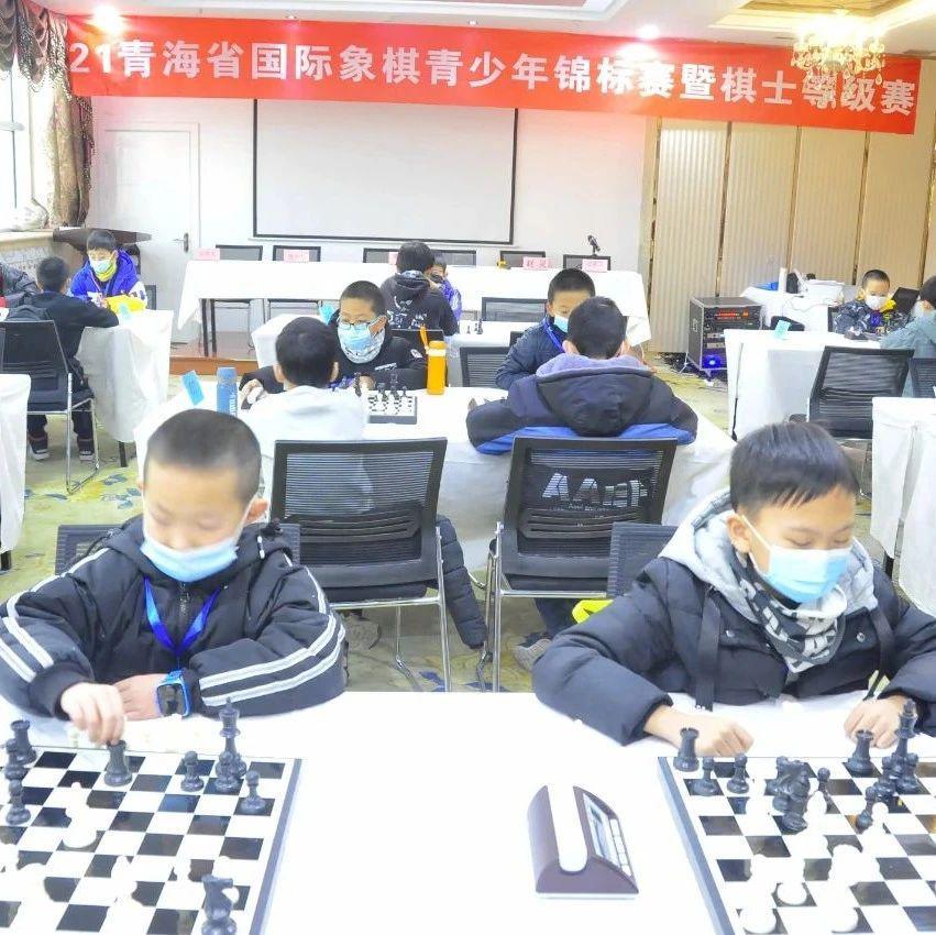 2021年青海省国际象棋青少年锦标赛暨棋士等级赛举行