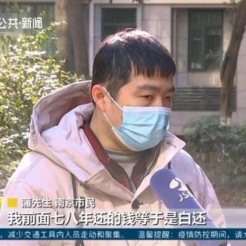 南京一男子房贷还了7年多,本金竟一分没还…