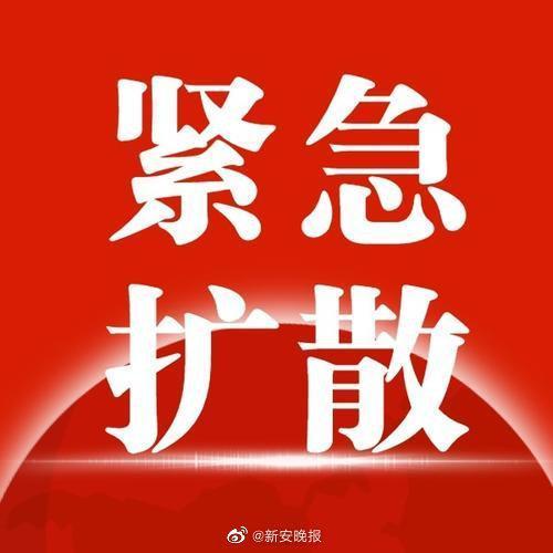 安徽萧县一新冠密接者曾乘车前往合肥:同车乘客请立即报告
