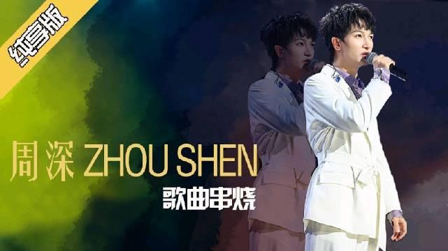 周深歌曲串烧第一弹 | 中国音乐电视Music TV油管官方频道
