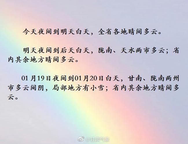 01月17日16时甘肃省短期天气预报