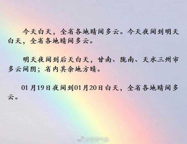 01月17日11时甘肃省短期天气预报