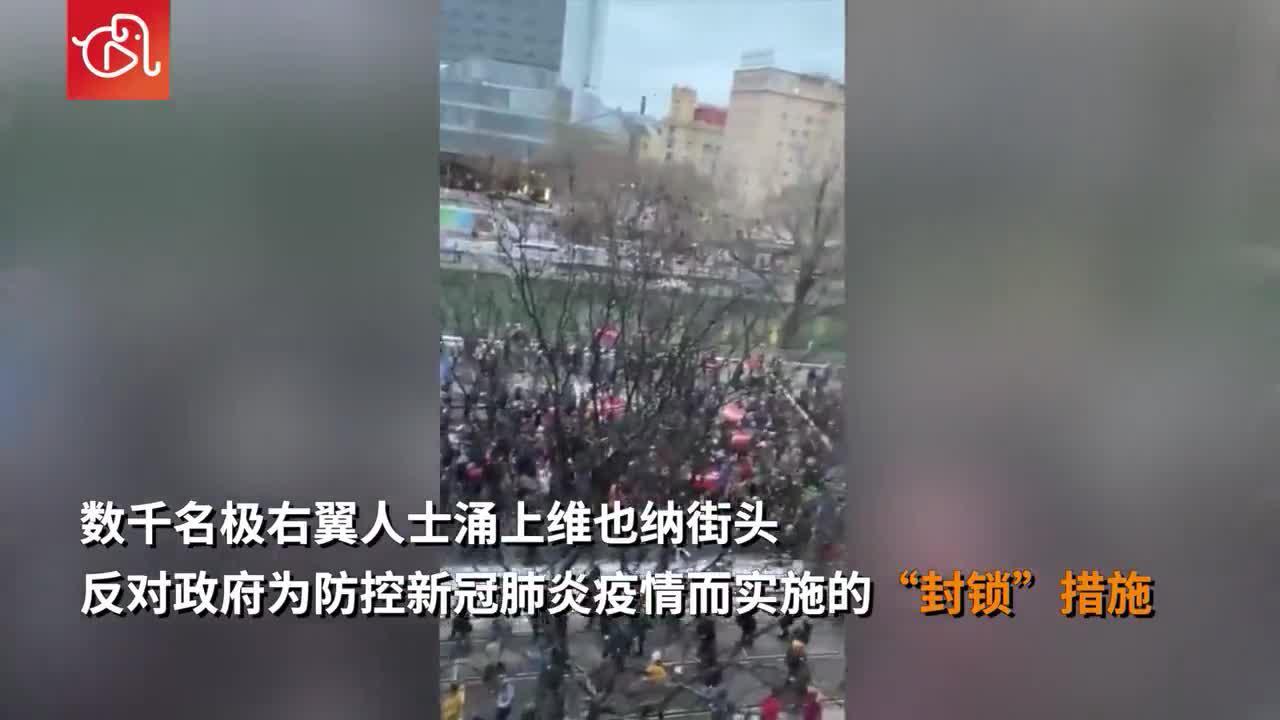 """奥地利首都维也纳多处爆发大规模""""反封锁""""抗议游行"""