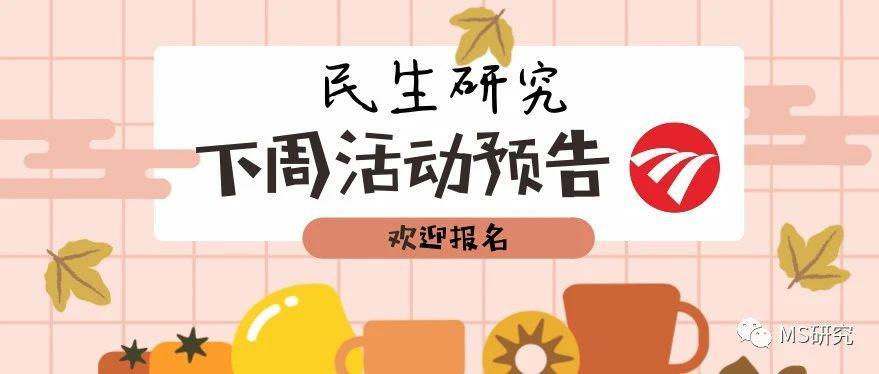 【民生食饮】 北京光瓶酒(红星、牛栏山)专家电话会议&来伊份调研邀请