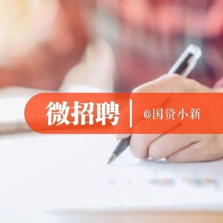 【社招】中国电子下属单位8岗位公开招聘