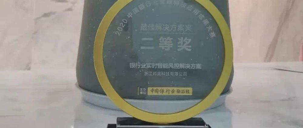 中国银行业金融科技应用大赛评选揭晓,邦盛科技实力入选