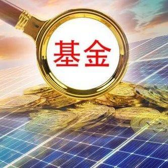 中国光伏照亮全球,怎样才是投资光伏行业的最佳姿势?