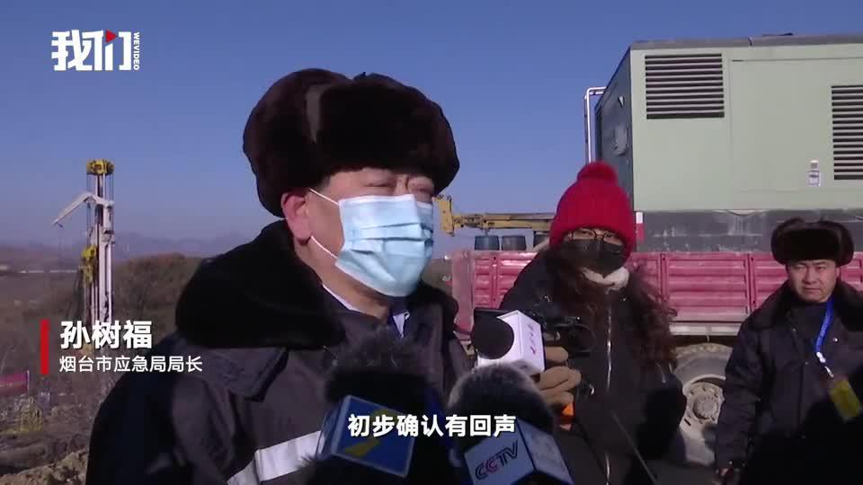 现场画面曝光:山东栖霞爆炸金矿井下传来疑似幸存者的敲击声