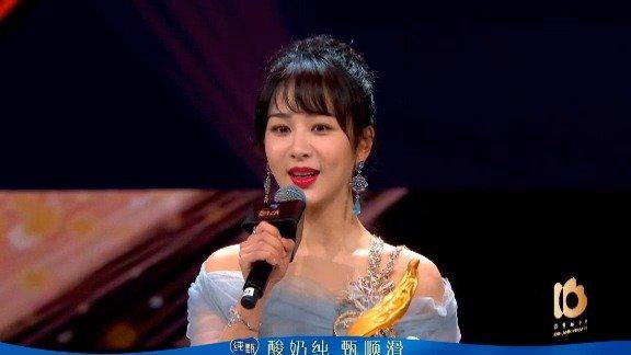2020-01-11 2019微博之夜Queen获得者-杨紫