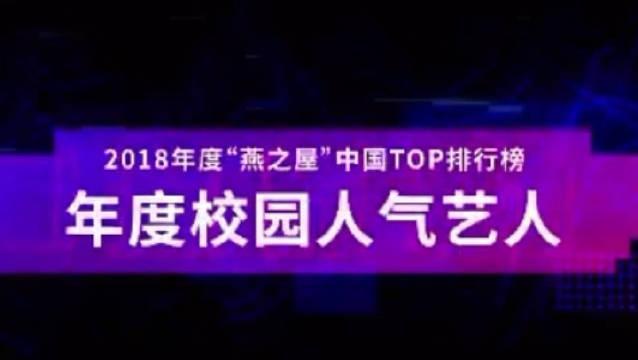 2018年度#中国TOP排行榜#颁奖晚会