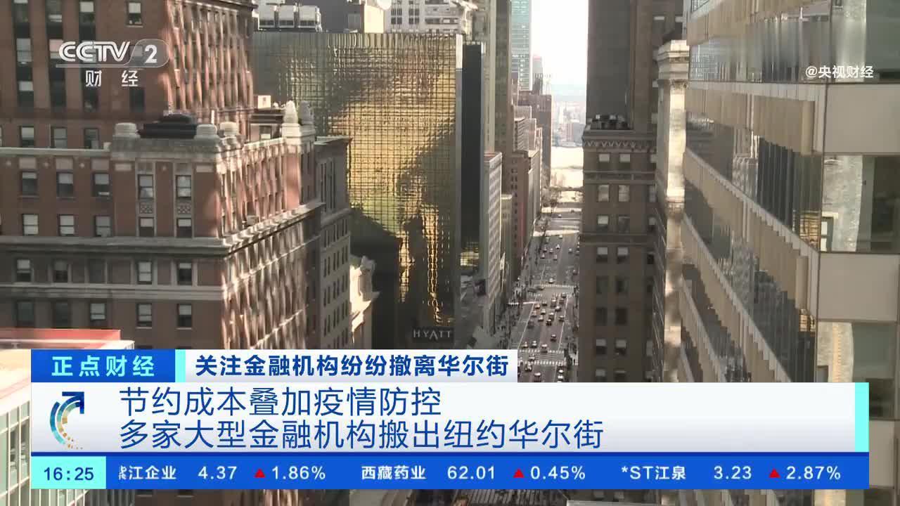 多家大型金融机构逃离华尔街 纽约市或面临90亿美元财政缺口
