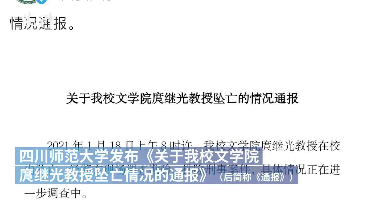 四川师范大学通报庹继光教授校内坠亡:警方已排除刑事案件