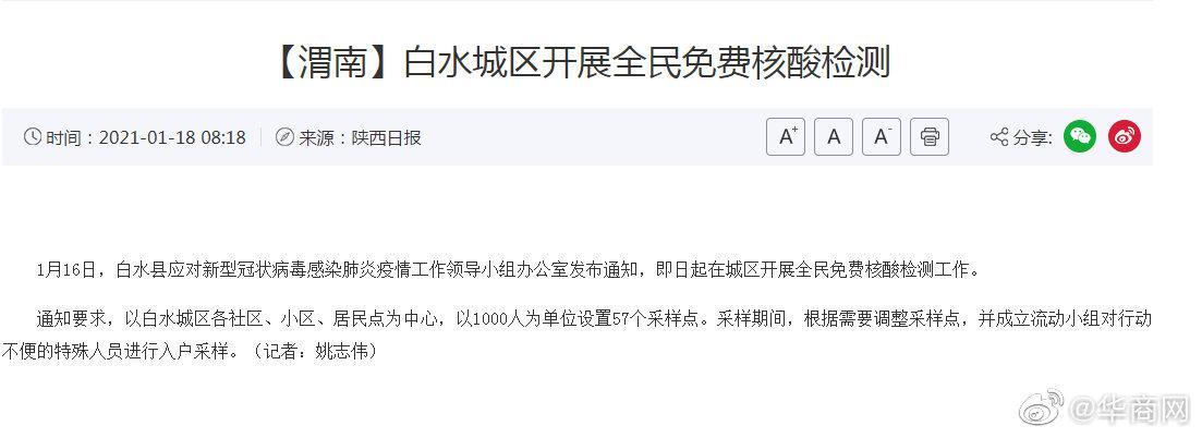 陕西渭南白水城区开展全民免费核酸检测