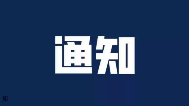 """河北:疫情期间道路交通管控禁止采取""""硬隔离"""""""