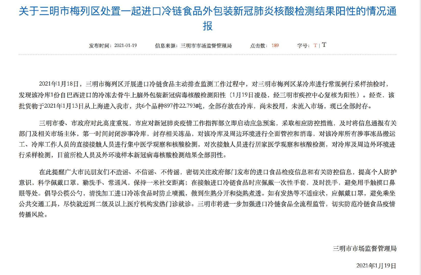 福建三明市一进口冷链食品外包装核酸检测阳性图片