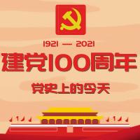 百年荣光丨党史上的今天(1月19日)