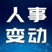 中国光大集团原副总经理吴少华出任中国人寿集团党委委员