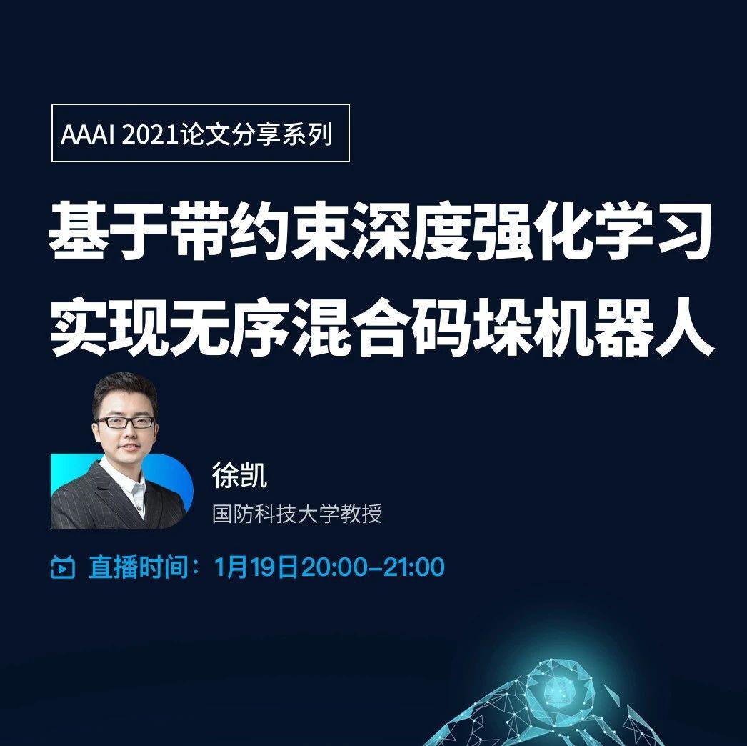 今晚,AAAI 2021线上分享:强化学习与3D视觉结合新突破,国防科大实现高效能无序混合码垛机器人