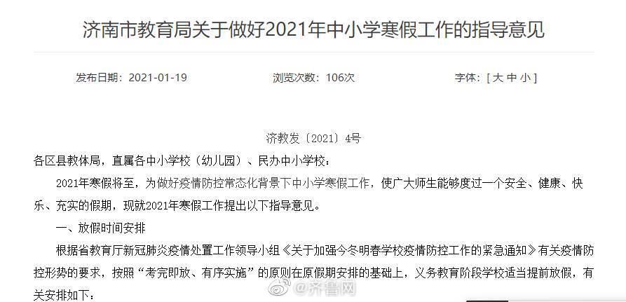 山东济南义务教育阶段可提前放假:可提前到1月25日图片