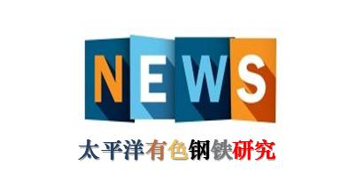 【每日金属资讯】天齐锂业终止159亿增发方案、赤峰黄金预计2020年净利润同增305.83%左右