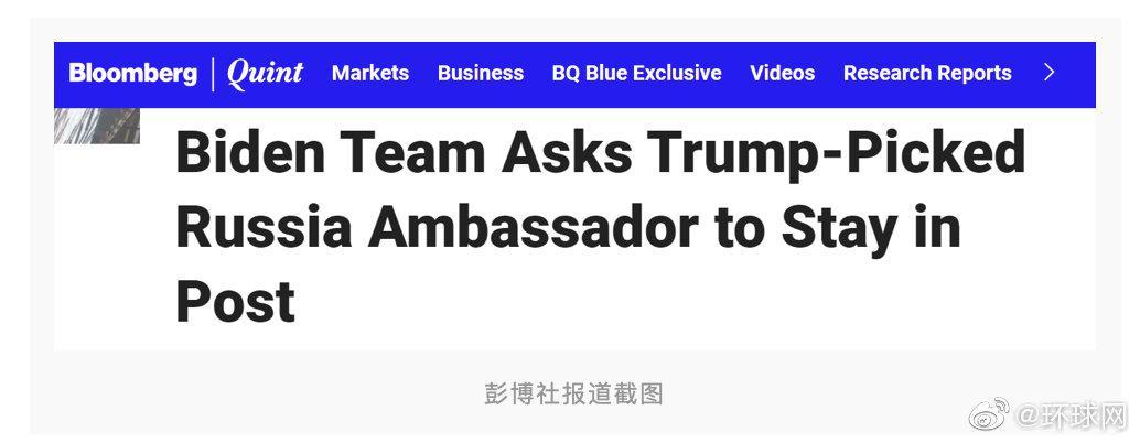 美媒:拜登团队要求美驻俄大使沙利文暂时留任