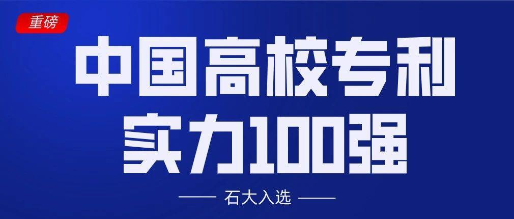 2020年中国高校专利实力100强出炉,石大位列47位!