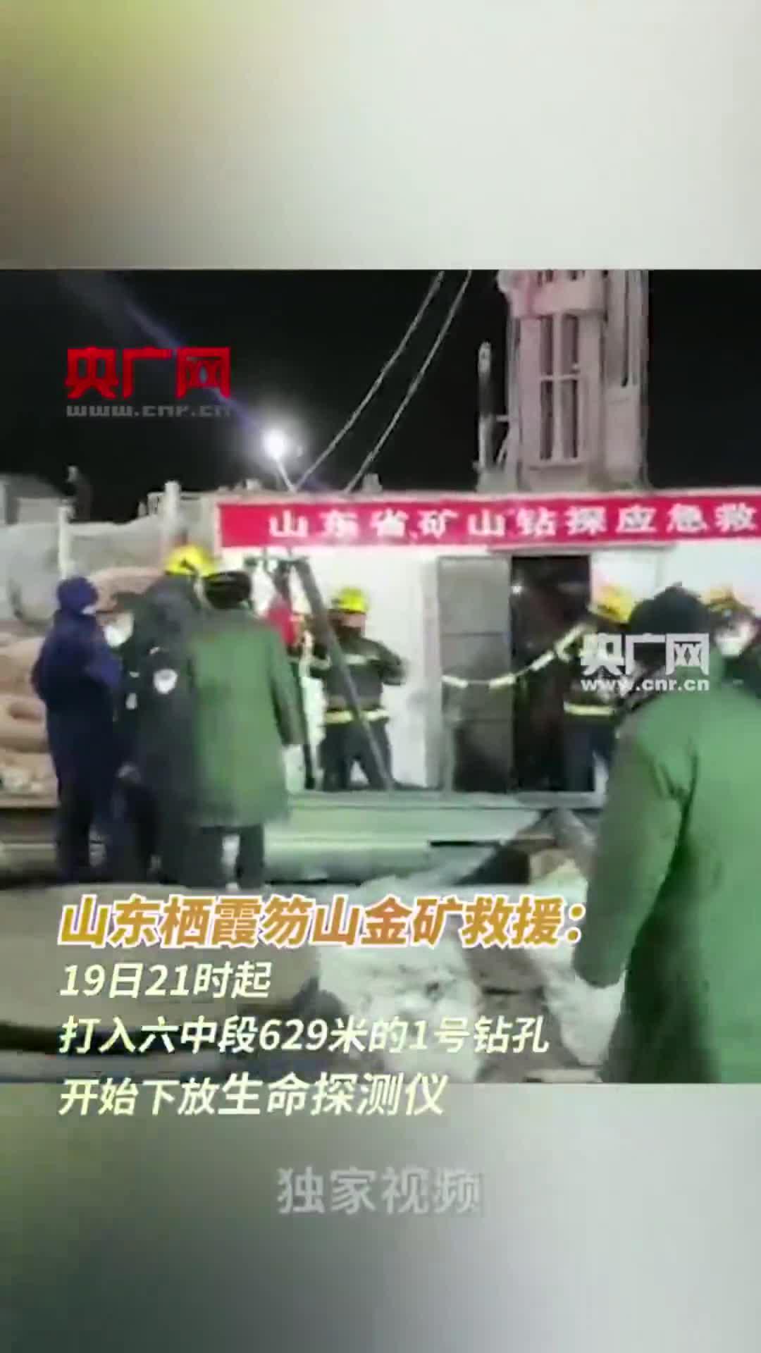 视频丨山东栖霞笏山金矿下放生命探测仪