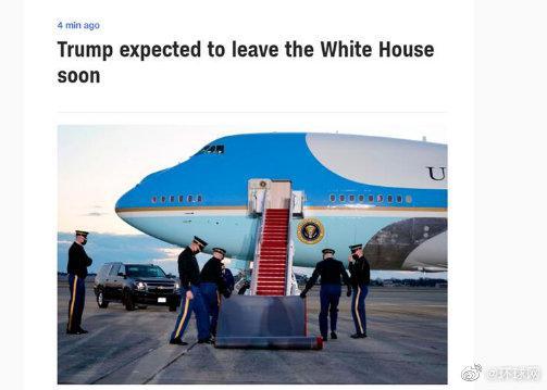 美媒:预计特朗普很快就会离开白宫