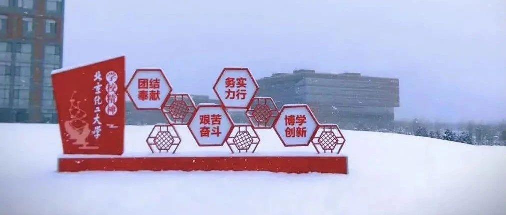 昨日初雪!校园雪景图上新啦……