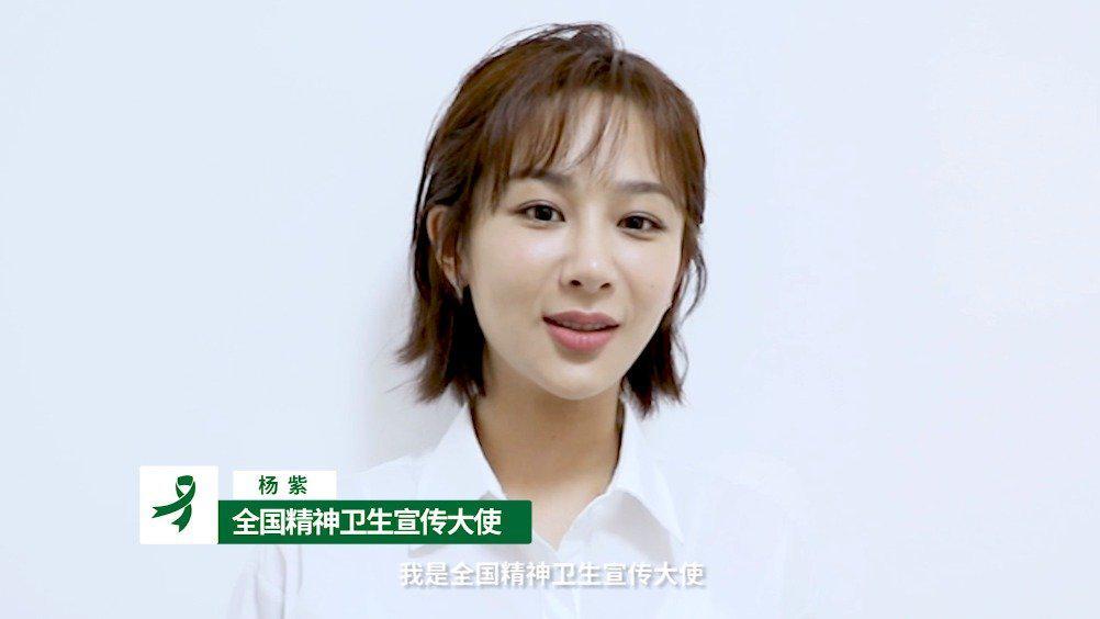 全国精神卫生宣传大使杨紫