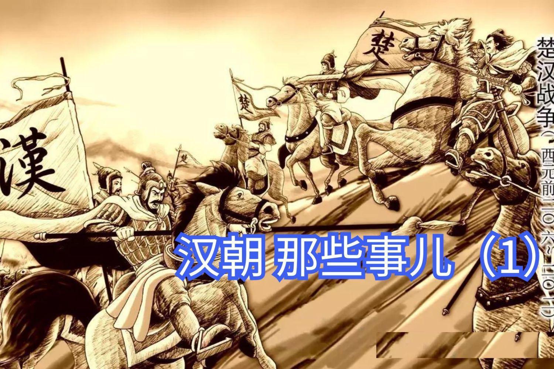 王朝系列:汉朝的那些事儿(1)