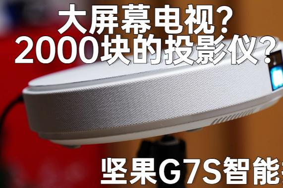 坚果G7S智能投影仪体验