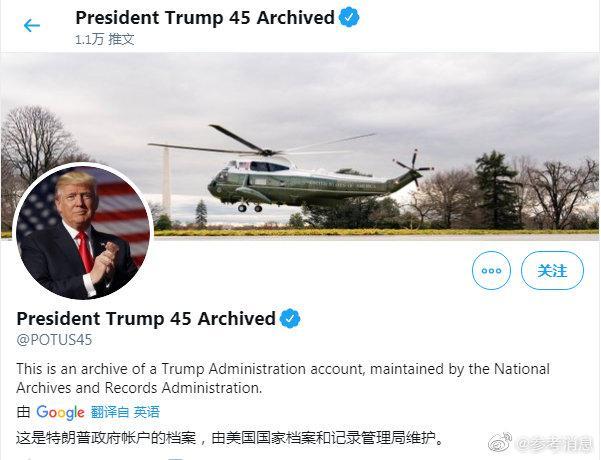特朗普最后一条推特停留在去年参加白宫圣诞派对倒计时视频上