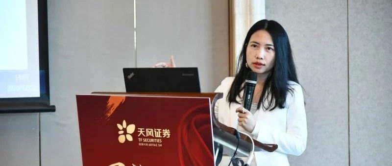 梁杏:行业投资的框架和选择 | 天风证券展望2021资本市场年度策略会【会议纪要】