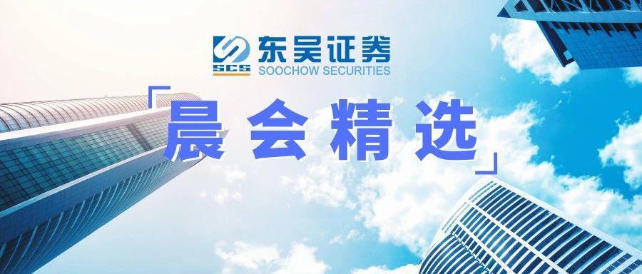 【东吴晨报0121】【宏观】【行业】机械设备【个股】雷赛智能、东方财富、八亿时空、宝钢股份