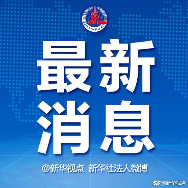 最高人民检察院依法对胡问鸣决定逮捕