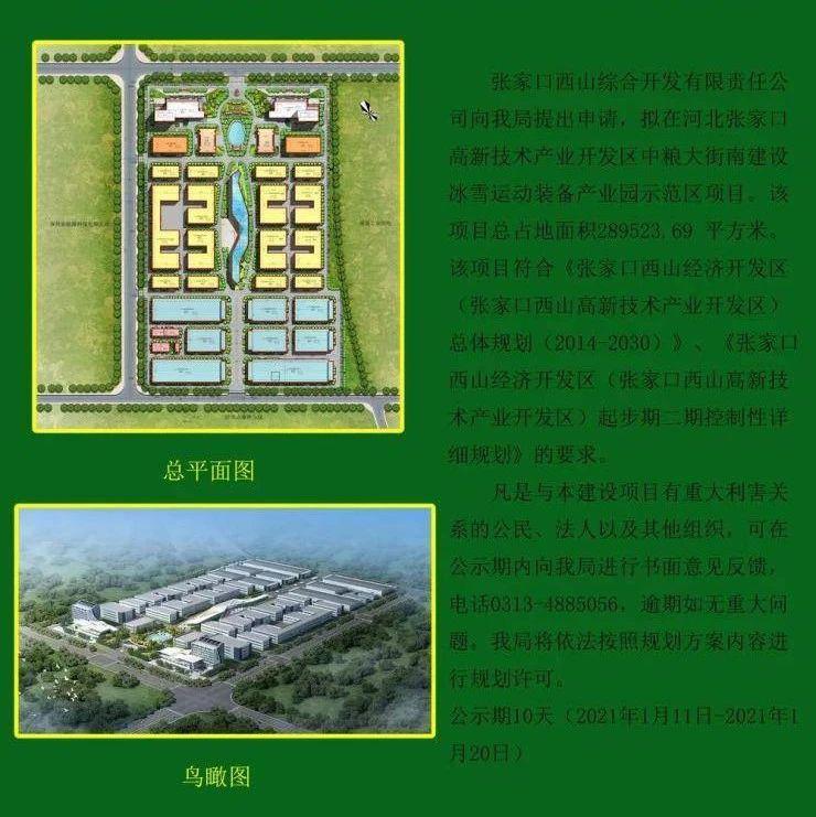 冰雪头条:张家口一冰雪产业园示范区项目进行批前规划公示