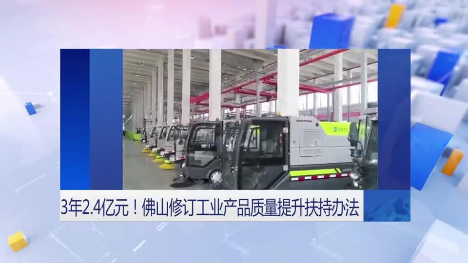 简讯:3年2.4亿元 佛山修订工业产品质量提升扶持办法