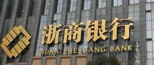 继去年收亿元罚单资产质量持续下行 浙商银行1.65亿债务又难追回
