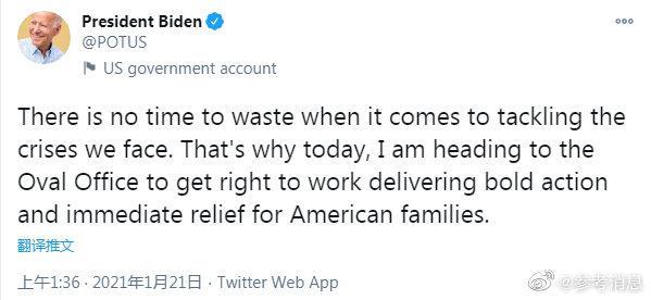 拜登:采取大胆行动 立即为美国家庭提供救济