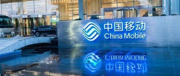 三个月成立三个研究院,中国移动这是要干啥?