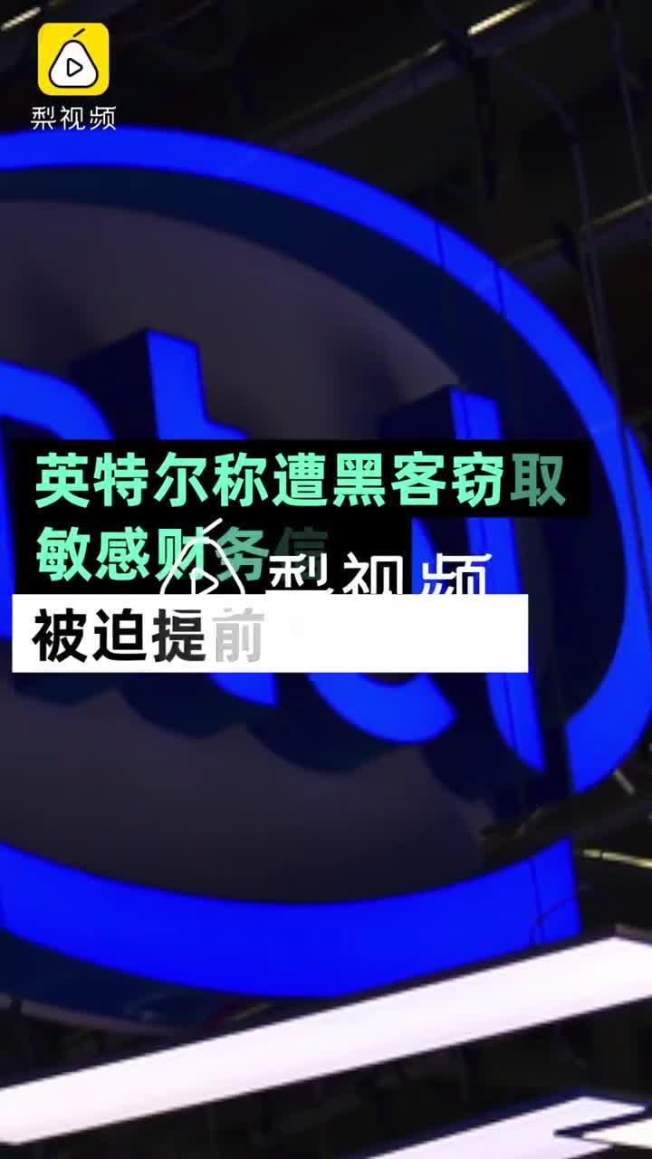 英特尔称遭黑客窃取敏感财务信息,被迫提前发布财报