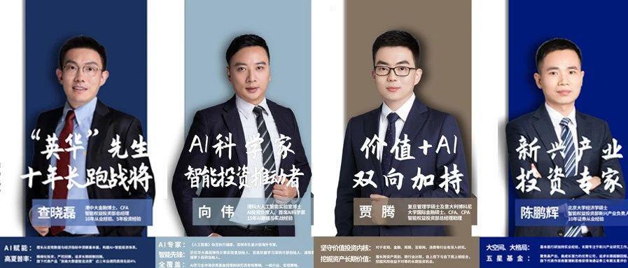 【问道2021】四季报披露,浙商基金智能权益投资团队观点直击!